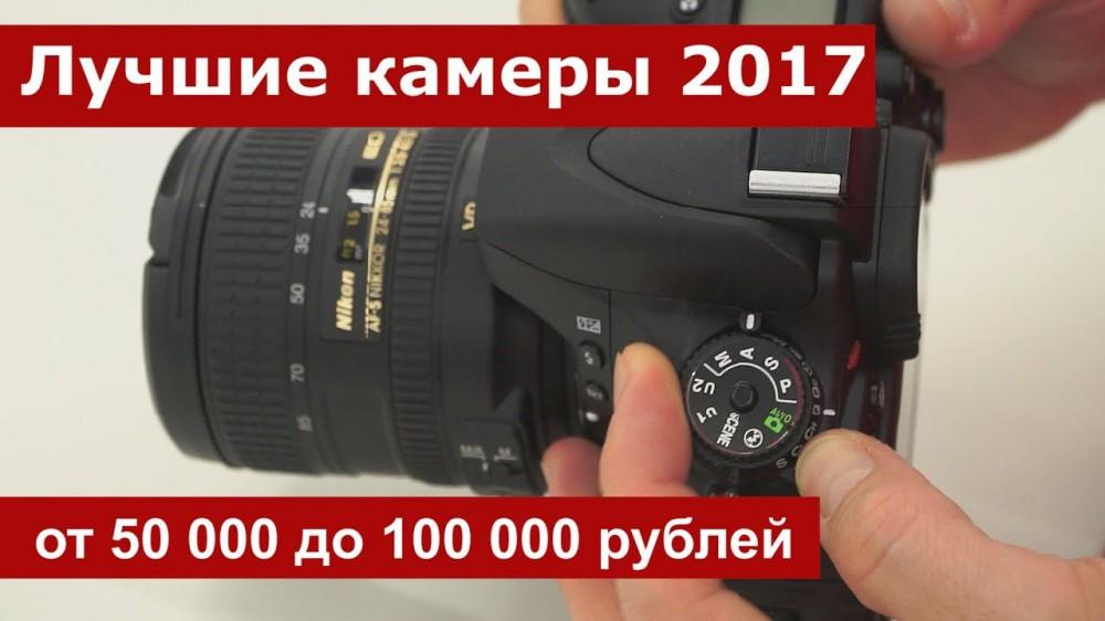 Лучшие камеры 2017 года от 50 000 до 100 000 рублей. Обзор