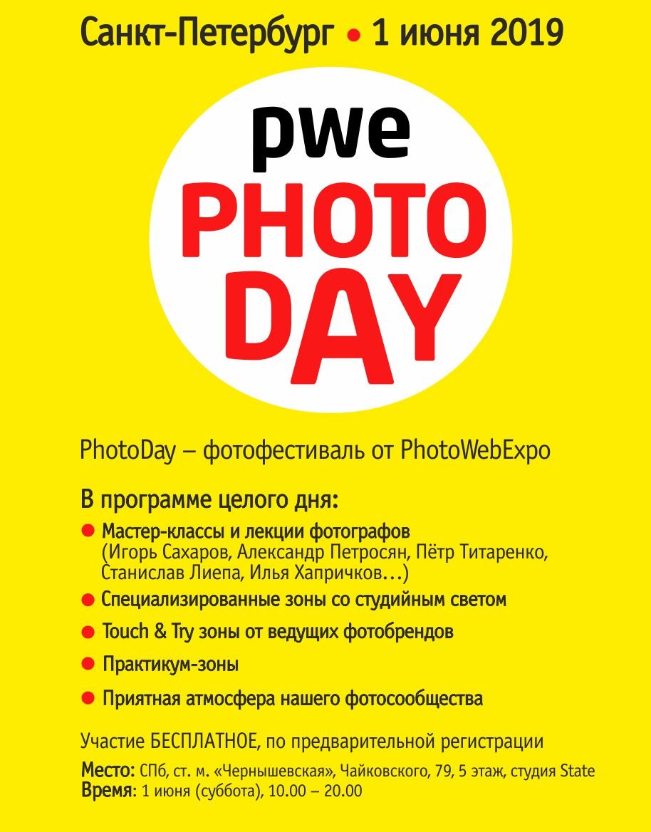 PhotoDay Санкт-Петербург
