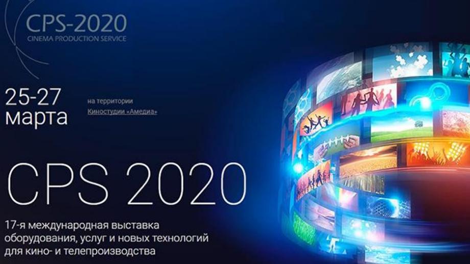 Выставка CPS 2020 в Москве перенесена на конец мая
