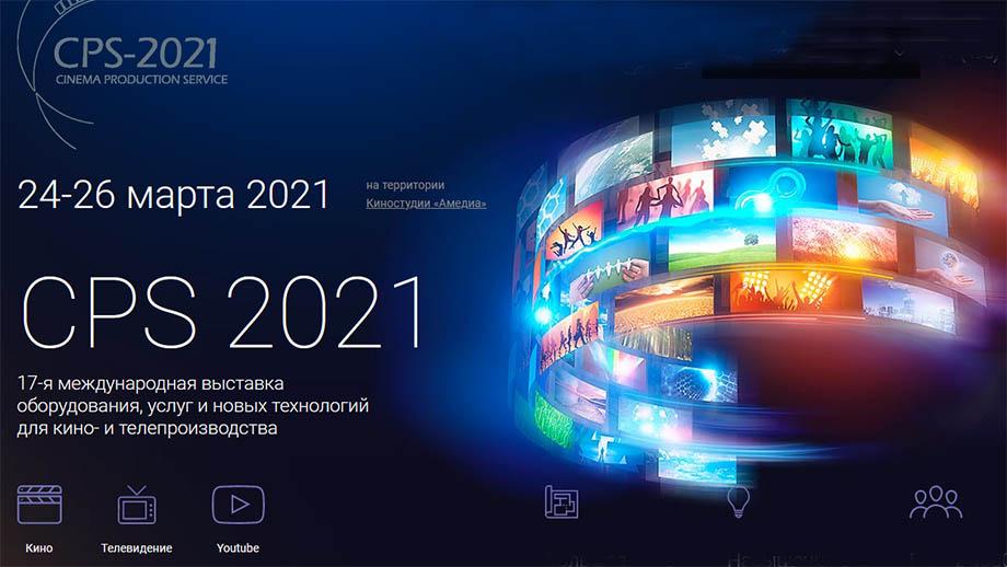 Выставка CPS-2021 будет работать в Москве 24-26 марта