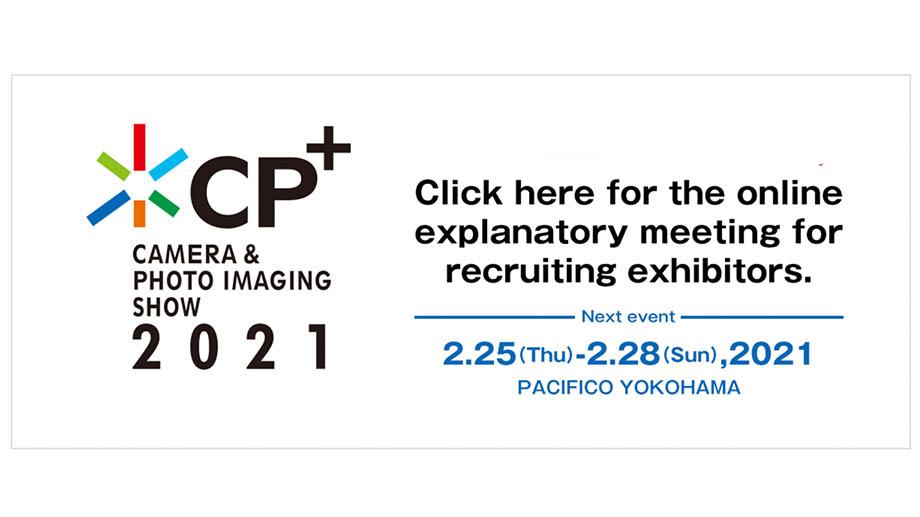 Выставка CP+ 2021 будет работать 25-28 февраля