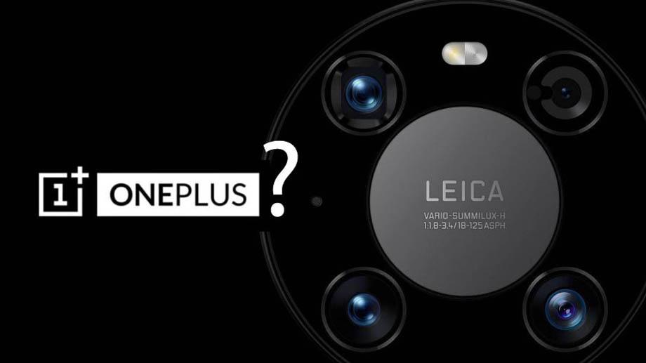 Leica откажется от сотрудничества Huawei в пользу OnePlus?