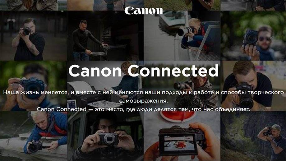 Canon Connected – портал бесплатного доступа к обучающим видеороликам для фотолюбителей