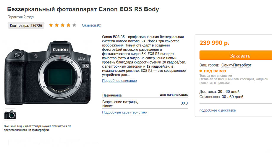 Canon EOS R5 появился на сайте российского магазина за 240 т. руб.