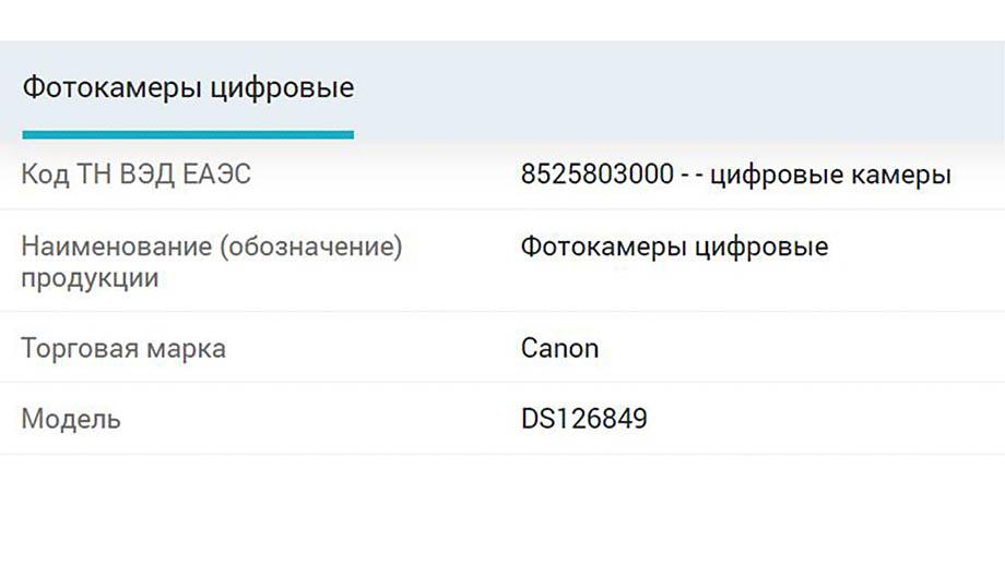 Canon зарегистрировала новую камеру DS126849
