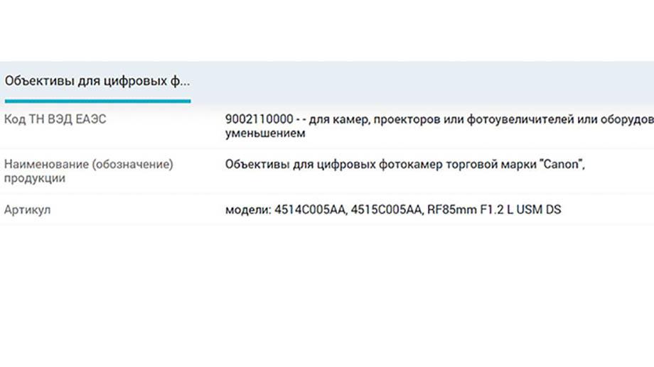 Новый объектив Canon RF 50mm f/1.8 STM регистрируется в России