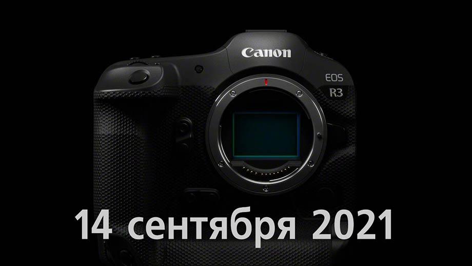 Canon EOS R3 официально представят 14 сентября