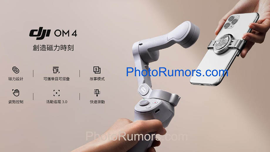 Новый стедикам DJI Osmo Mobile 4 засветился в сети