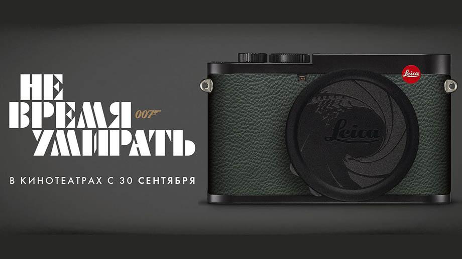 "Leica Q2 ""007 Edition"" – компакт за  616 250 рублей"