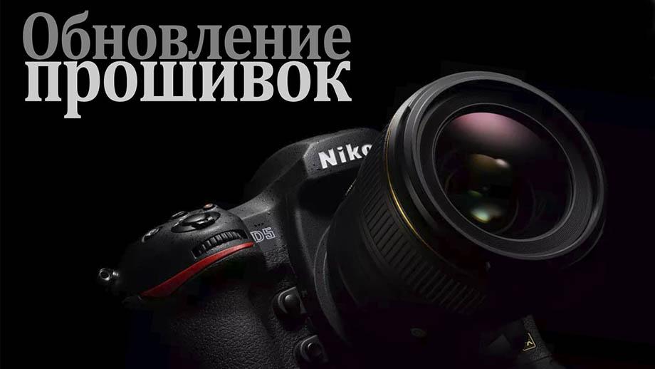Камеры Nikon D5, D850 и D500 теперь поддерживают карты CFexpress