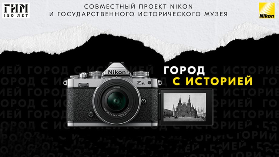 Старт конкурса Nikon в Instagram