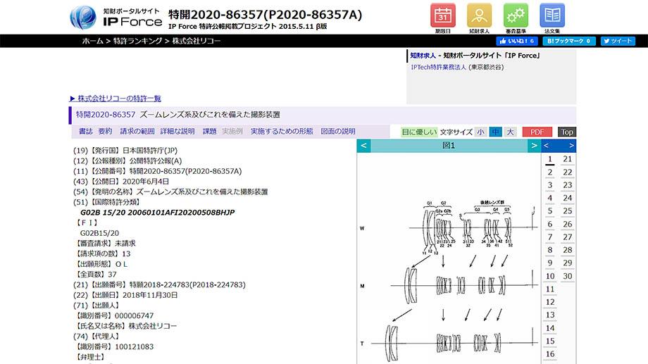 Патент на объектив Pentax DFA 70-300mm f/4.5-5.6 SR