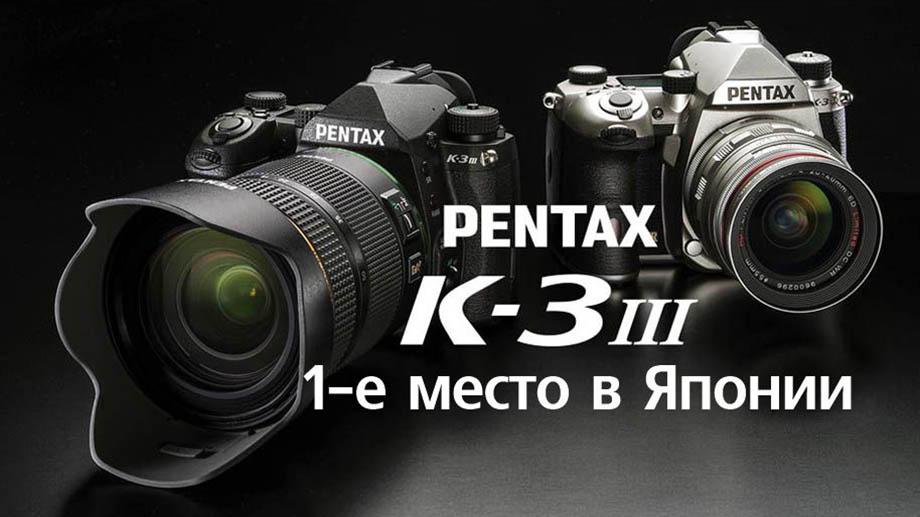 Pentax K-3 Mark III стала самой продаваемой камерой в Японии