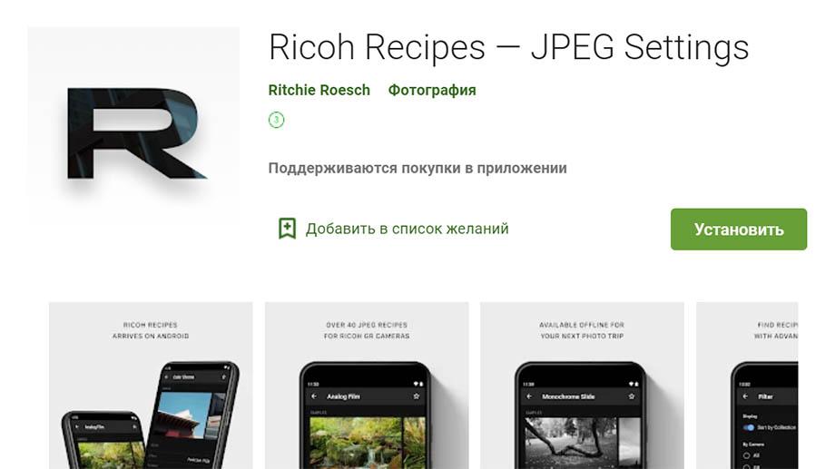 Приложение Ricoh Recipes теперь доступно для скачивания