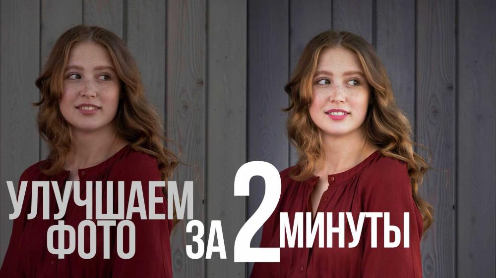 Как улучшить фото в Photoshop за 2 минуты? | Урок