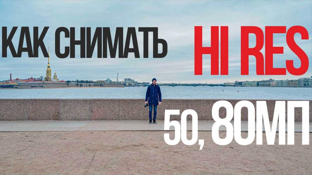 Как снимать Hi Res | 80МП  | Видеоурок с Olympus OM-D E-M1 Mark III