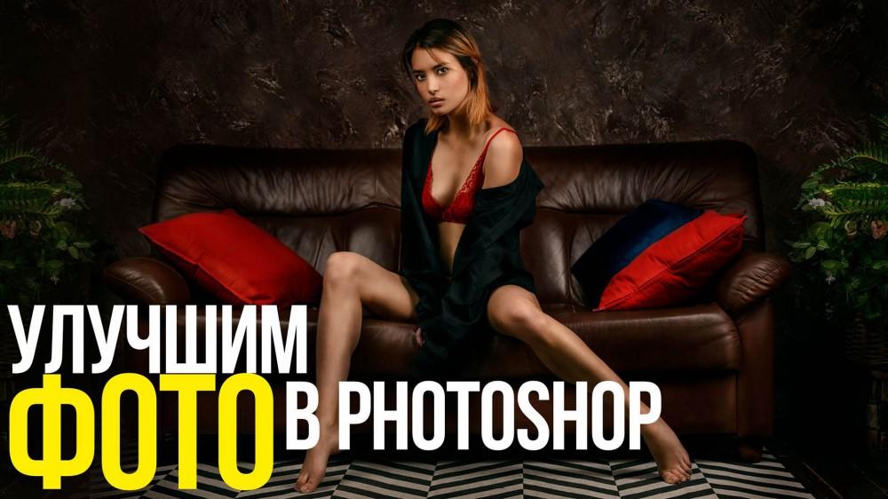 Обработка и ретушь фото в Photoshop | Lenovo Yoga A940