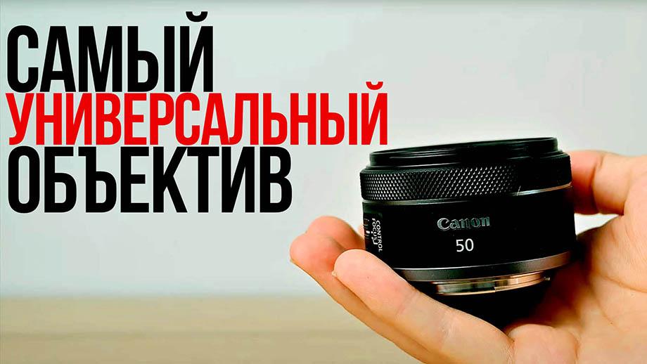 Для чего нужен «полтинник»? Canon RF 50mm F1.8 STM