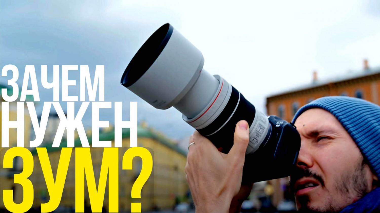 Для чего нужен универсальный зум? | Canon RF 70-200mm F4L IS USM