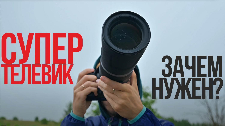 Зачем нужен супертелевик?   Съемка самолетов, спорта и архитектуры   Canon RF 800mm F11 IS STM