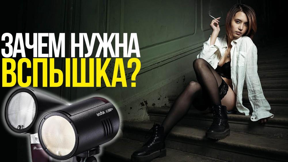 Фотосъемка со вспышкой | Godox AD100 Pro и Godox V1