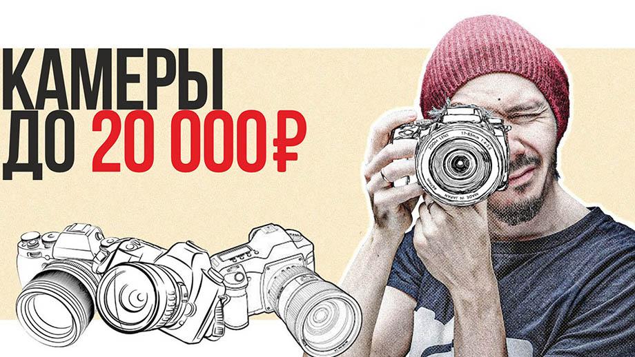 Лучшие фотокамеры до 20 тыс. рублей для начинающих | Урок-обзор