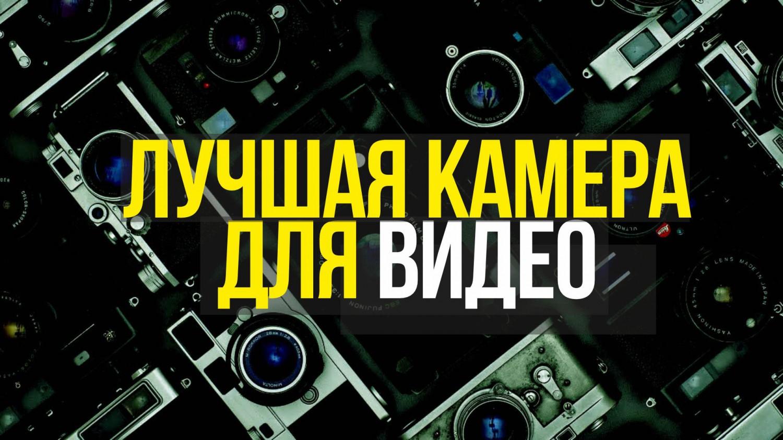 Выбор камеры для видео | За 30 – 50 тыс. рублей