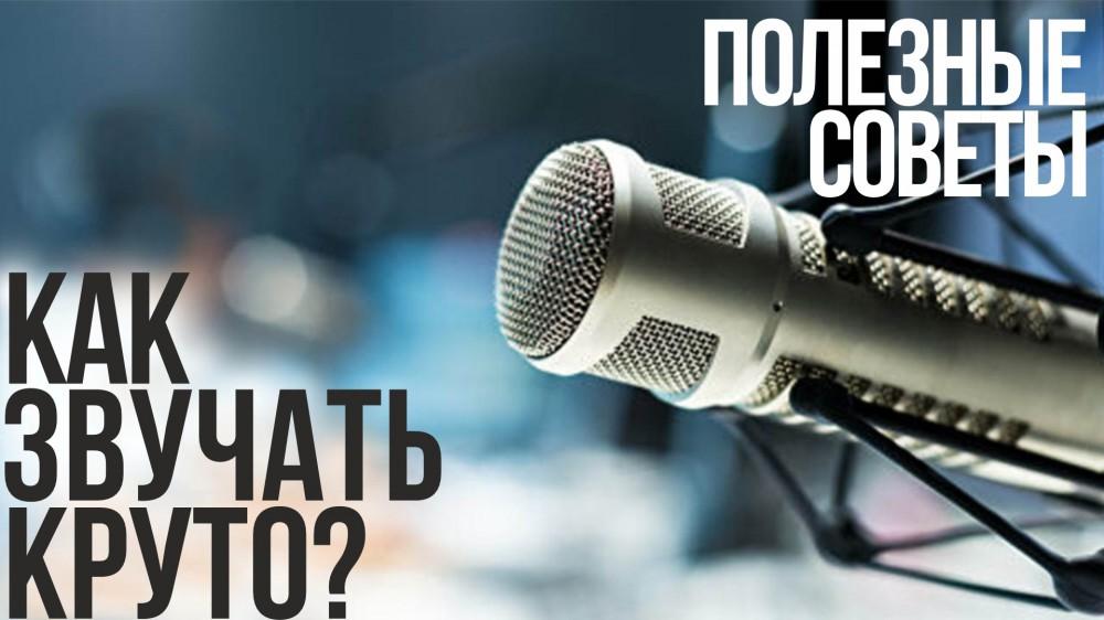 Зарабатывай своим голосом | Интервью с профессиональным диктором Александром Шароновым