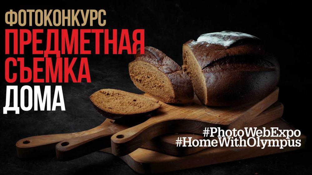 Предметная фотография | Конкурс PhotoWebExpo и Olympus
