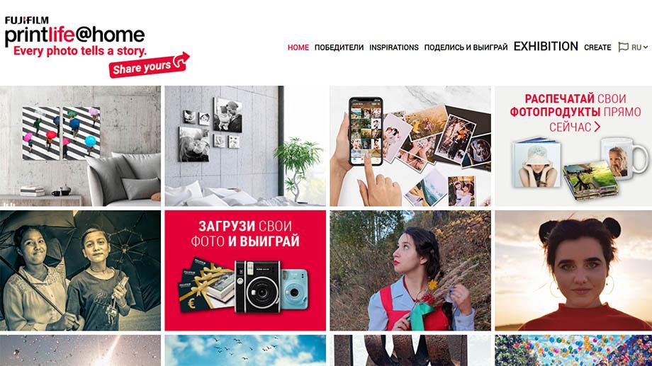 Конкурс Printlife@home компании Fujifilm открыт для участия