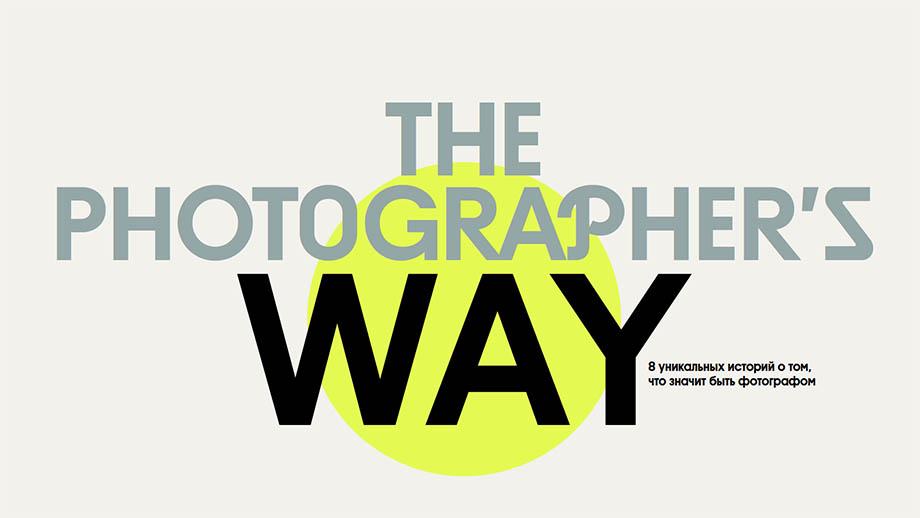 The Photographer's Way: креативный проект о фотографах со всего мира