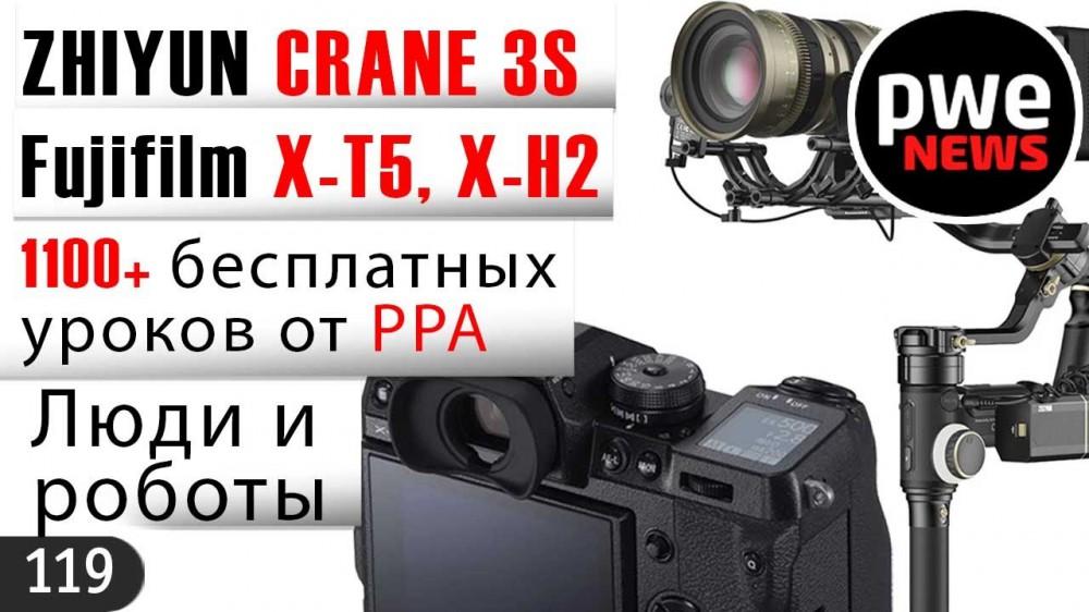 PWE News #119 | Слухи о Fuji X-T5 и X-H2 | Zhiyun Crane 3S | 1100 бесплатных уроков от PPA