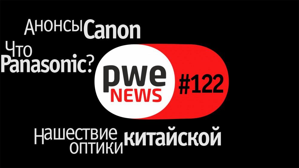 PWE News #122 | Анонсы Canon | Что готовит Panasonic | Нашествие китайской оптики