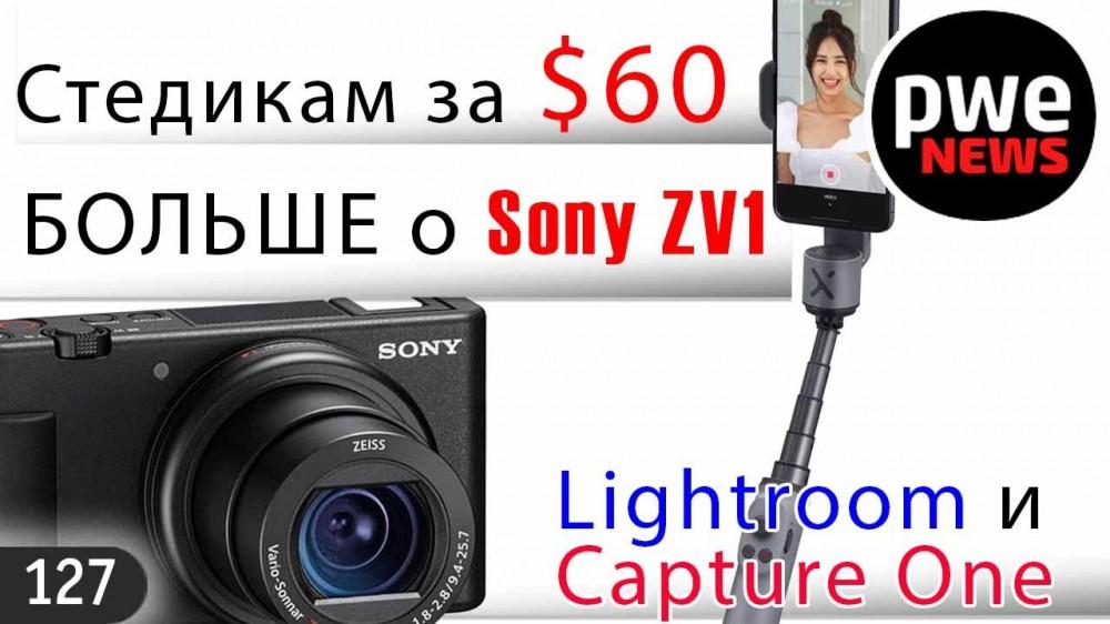 PWE News #127   Стабилизатор за $60   Больше о Sony ZV1   Рейтинг камер Camera Grand Prix 2020