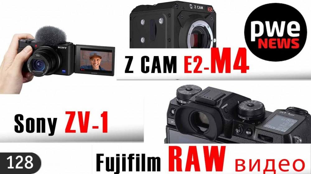 PWE News #128 | RAW-видео от Fuji | Sony ZV-1 | Патент Nikon | Новые объективы
