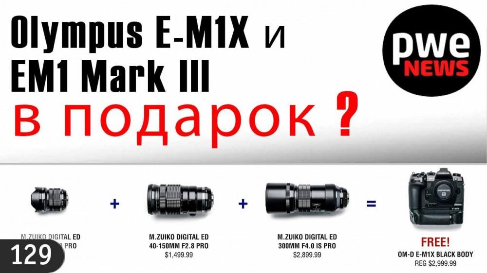 PWE News #129 | Olympus E-M1X и EM1 Mark III в подарок? | Цена Canon EOS R5 | Hollyland MARS X