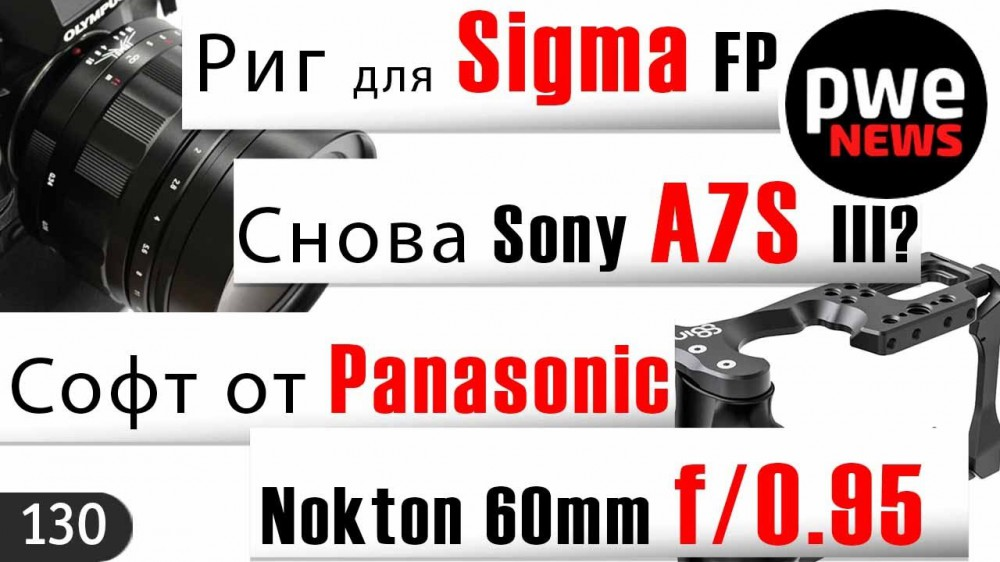 PWE News #130 I Риг для Sigma FP I Снова Sony A7S III? I Брак Tamron'а