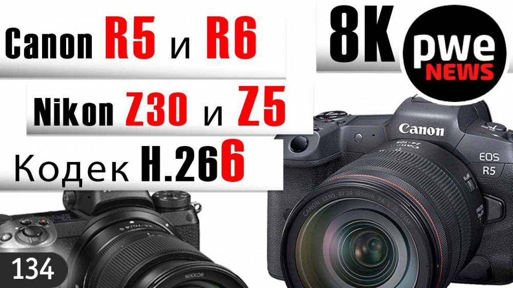 PWE News #134 | Canon EOS R5 и R6 | Nikon Z5 и Z30 | Новый кодек H.266 | Фотоконкурсы Sony