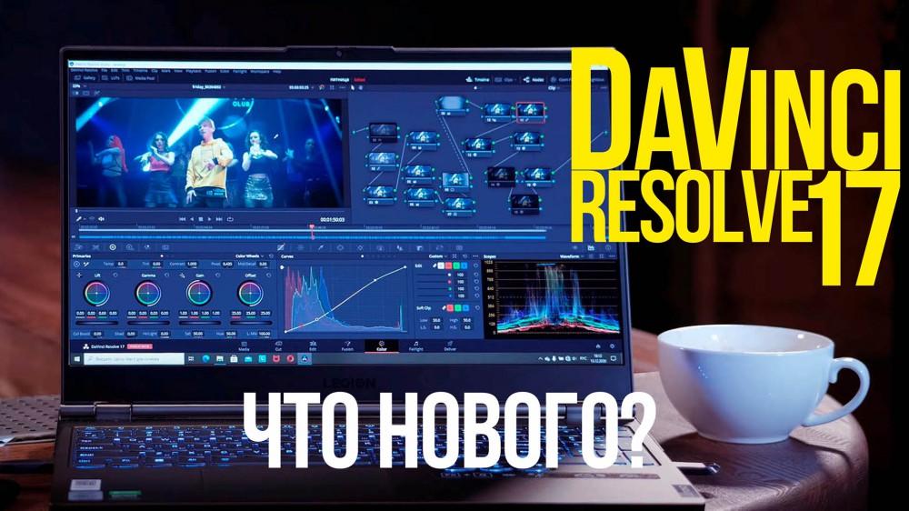 DaVinci Resolve 17, обзор возможностей | С ноутбуком Lenovo Legion C7