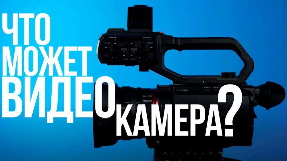 Обзор видеокамер Panasonic HC-X2000 и HC-X1500