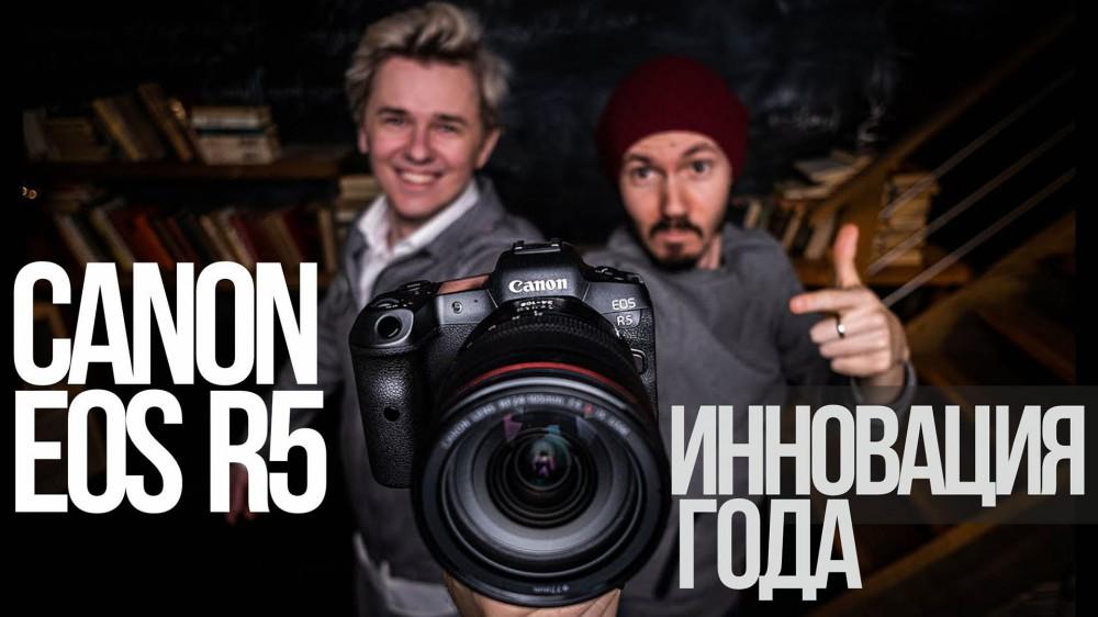 Canon EOS R5, инновация года. Тест