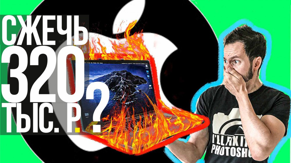 Как не сжечь свой MacBook Pro 2018?!