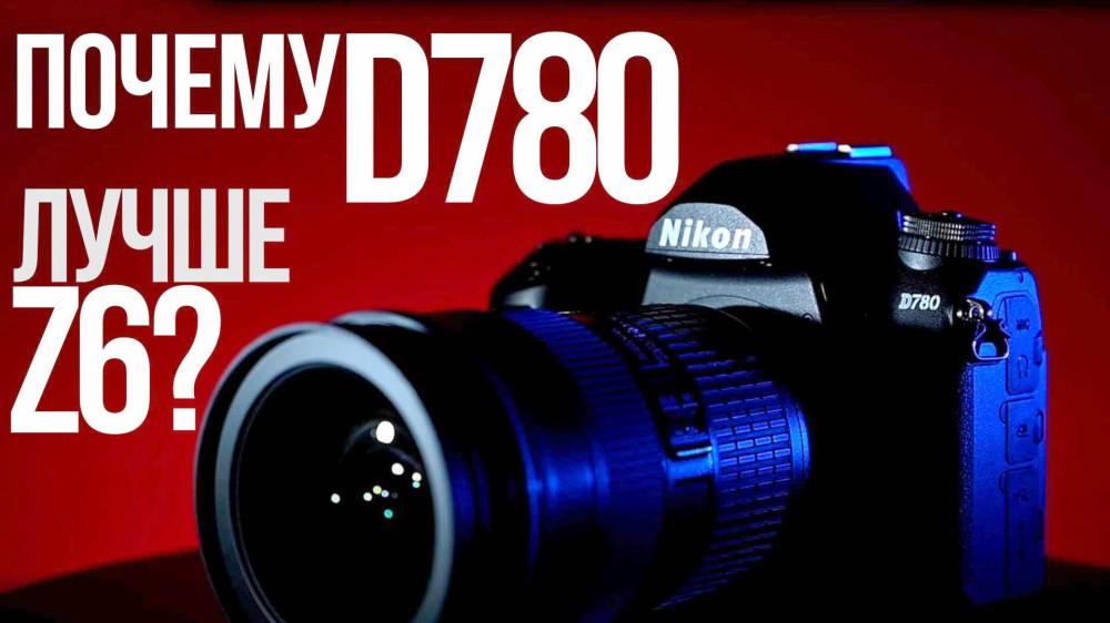 Обзор Nikon D780 | Что лучше зеркалка или беззеркалка?