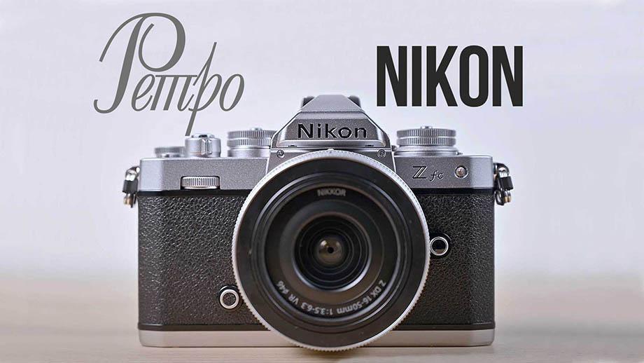 Nikon Z fc | Обзор камеры на каждый день