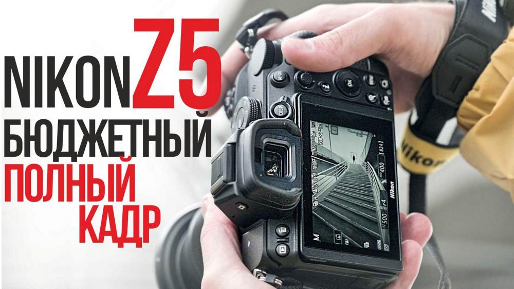 Обзор Nikon Z5. Полнокадровая беззеркальная камера для начинающих