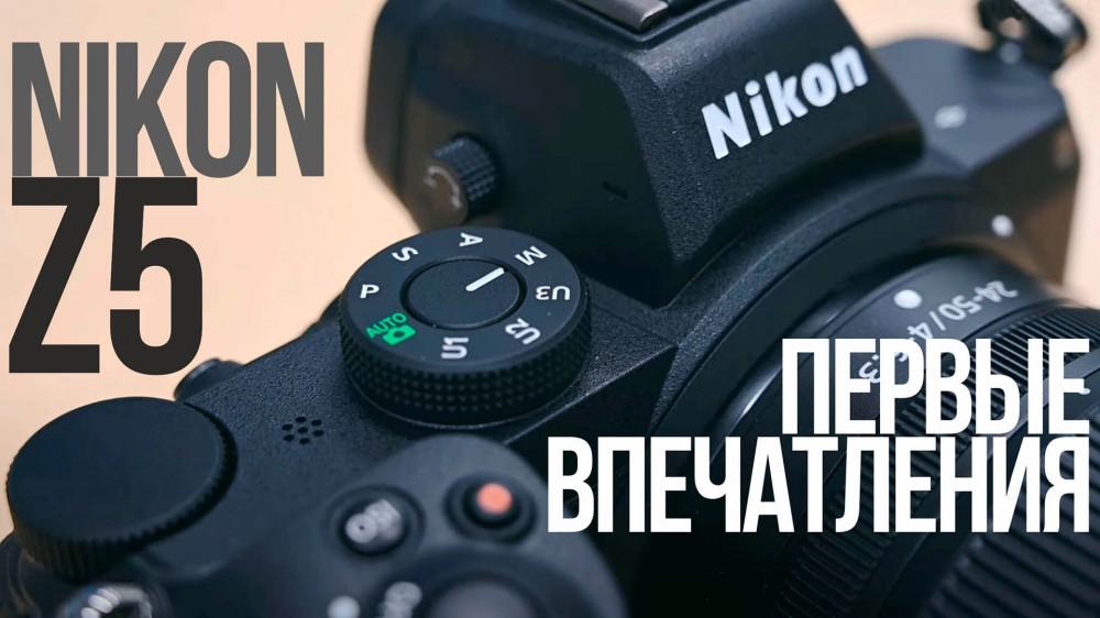 Обзор Nikon Z5. Первые впечатления