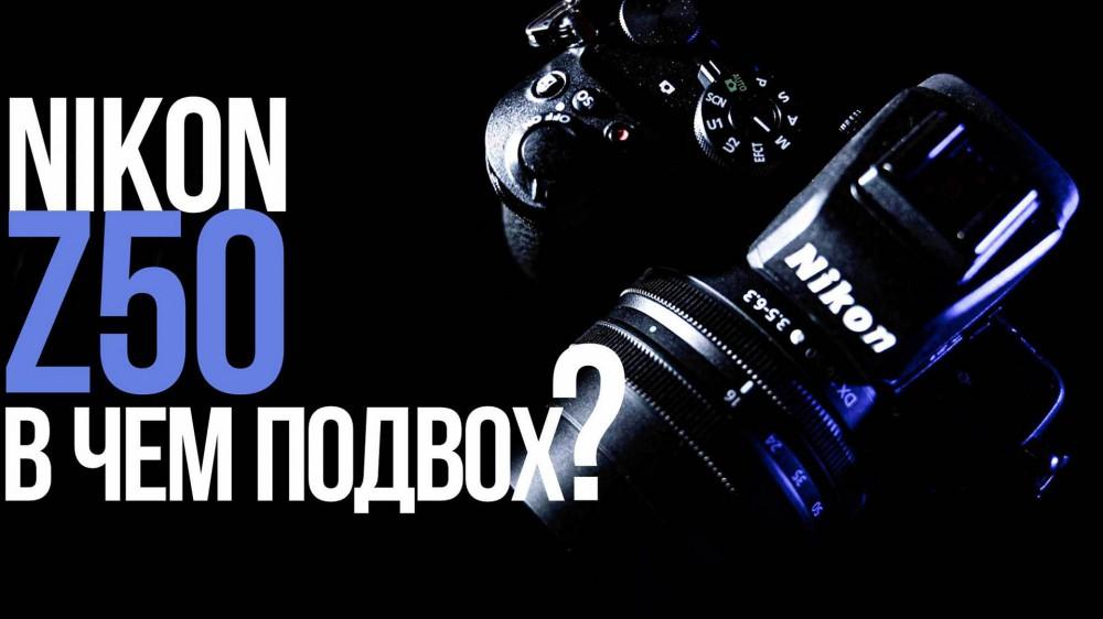 Nikon Z50, в чём подвох?