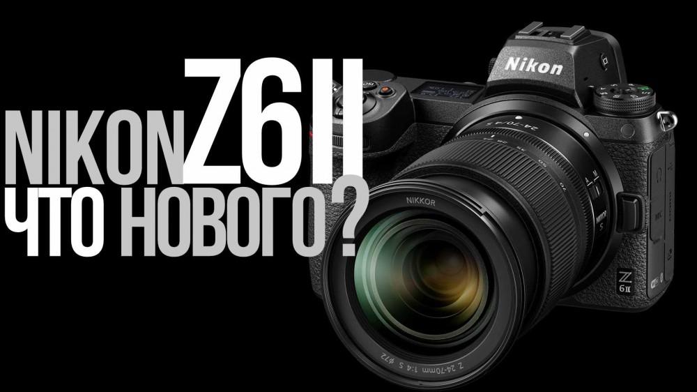 Обзор Nikon Z6 II, универсальной беззеркалки для фотографов и видеографов