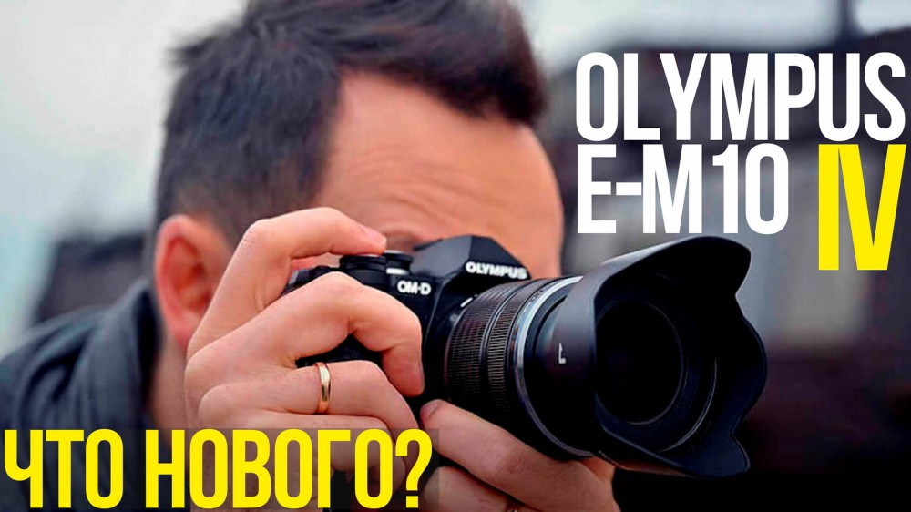 Обзор Olympus OM-D E-M10 Mark IV, компактной беззеркалки для туризма и влога