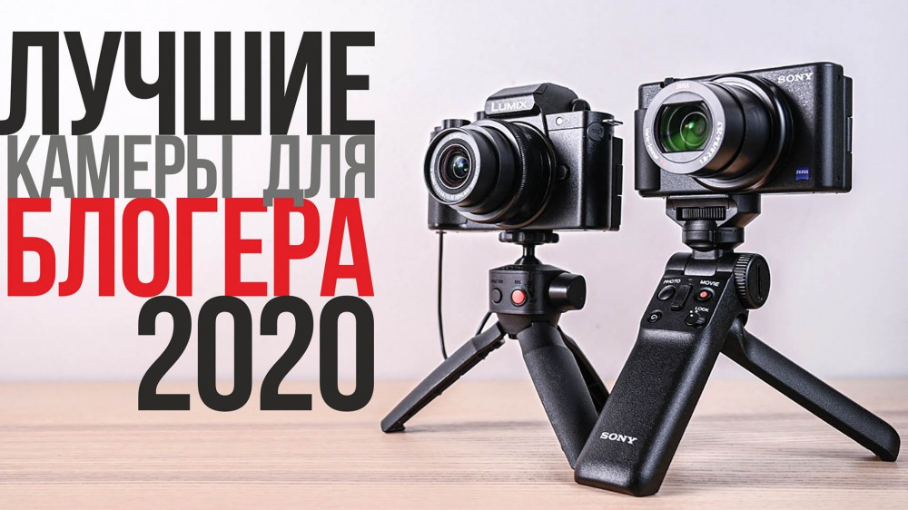 Panasonic G100 vs Sony ZV-1. Сравниваем влогерские камеры